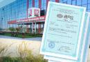 Завод «Лукойл» в Казахстане  прошел сертификацию
