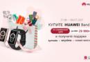 Супер цена на Huawei Band 6